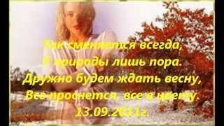 Мой фильм 77  БАБЬЕ ЛЕТО