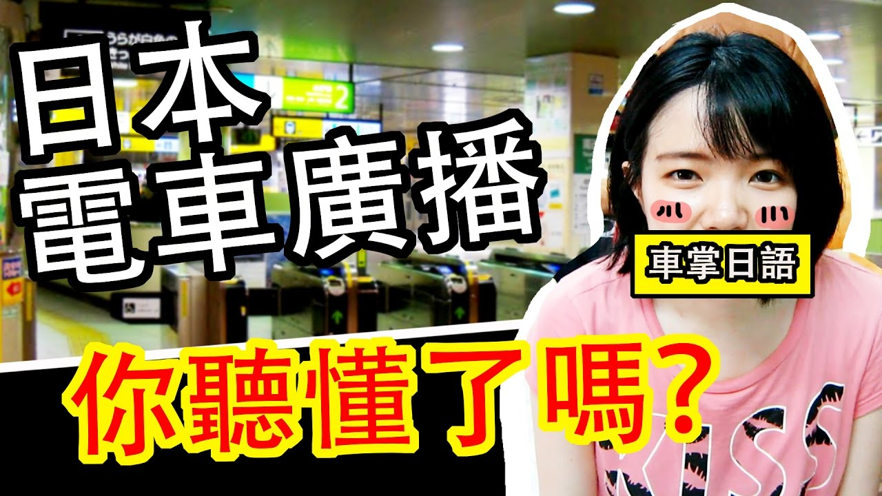 【日語入門教學】 日本電車廣播 日語廣播 電車放送日文   Japanese Announcement   TAMA CHANN - YouTube