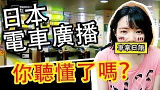 【日語入門教學】 日本電車廣播 日语广播 電車放送日文 | Japanese Announcement | TAMA CHANN
