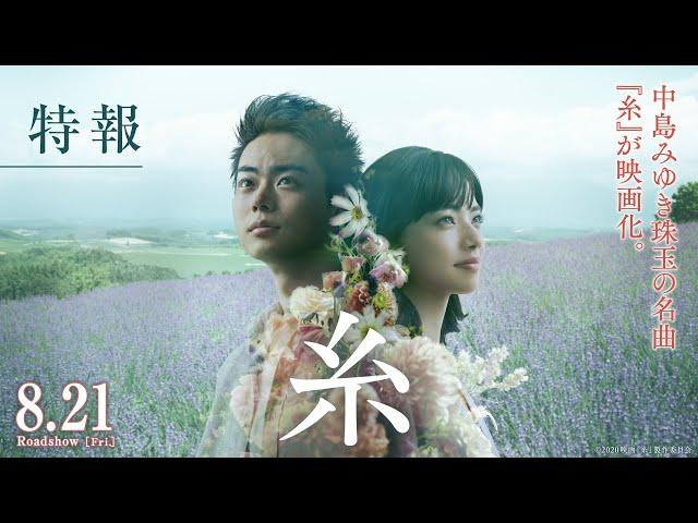 映画『糸』特報【8月21日(金)公開】