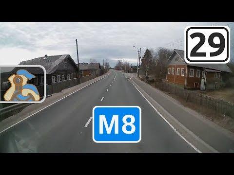 Трасса М8 на Москву. [ Брин-Наволок, ✕ Р1 - ✕ дорога на Котлас ]