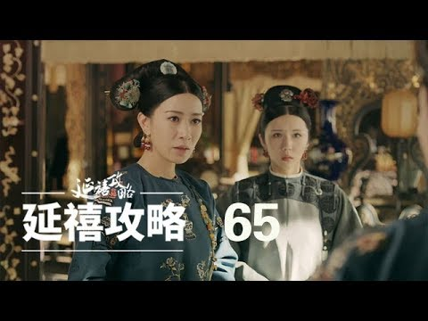 延禧攻略 65   Story Of Yanxi Palace 65(秦岚、聂远、佘诗曼、吴谨言等主演)