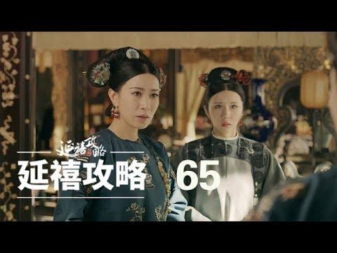 延禧攻略 65 | Story of Yanxi Palace 65(秦岚、聂远、佘诗曼、吴谨言等主演)