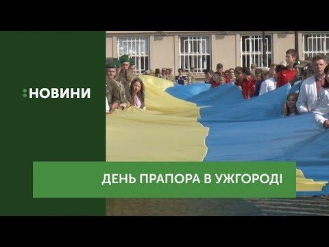 Стометровий стяг розгорнули на площі Народній в Ужгороді