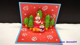 DIY สอนทำการ์ดป๊อปอัพ คริสต์มาส/DIY Christmas card (Pop Up Card) / แม่เนย น้องพอสDIY