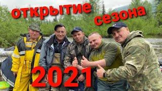 Открытие сезона 2021 Рыбалка на горной реке