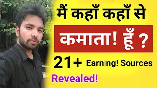 Revealed! My All 21+ Active Earning Sources Online! | You Also Can Earn!