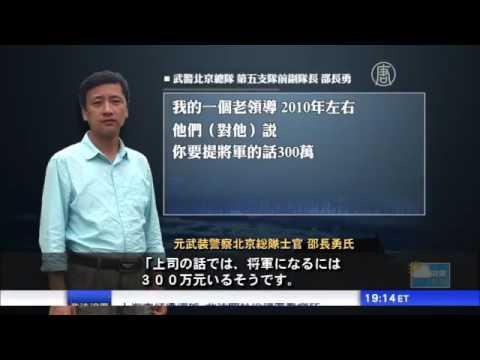 中国武装警察でも腐敗が横行 元隊員が証言 20170622