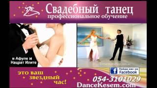 Свадебный танец - в Афуле и в Нацрат Илите 0543101029