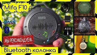 Mifa F10 - Беспроводная Блютуз Колонка с Защитой от Пыли и Воды / Такого звука я не слышал!