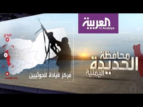 الحوثي يخشى من انتكاسة في الحديدة  - نشر قبل 6 ساعة
