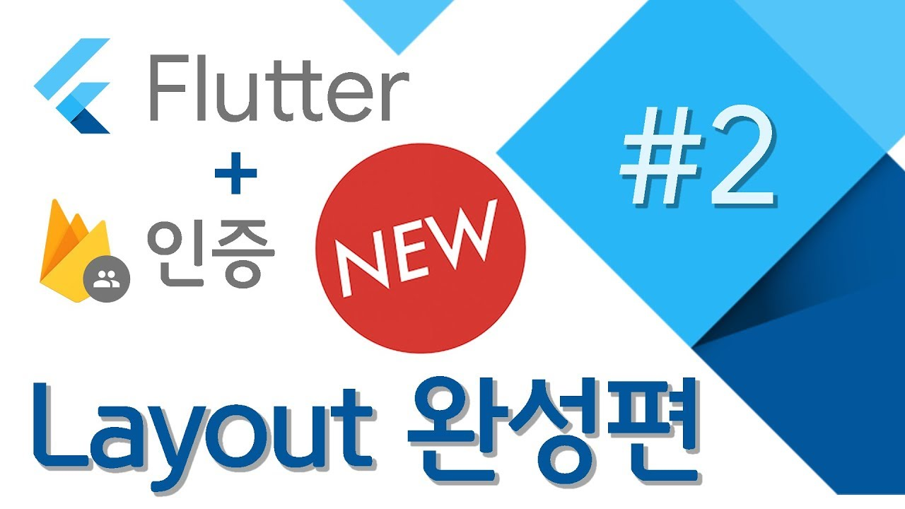 Flutter 강좌 with Provider