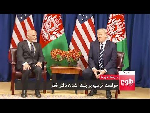 TOLOnews 6pm News 26 September 2017 / طلوع نیوز، خبر ساعت شش، ۰۴ میزان ۱۳۹۶