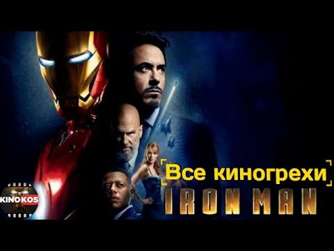 Все киногрехи   'Железный человек'