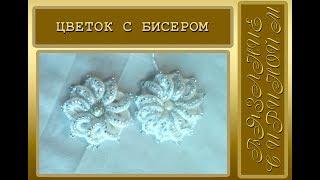 Вязание крючком. Красивый цветок с бисером. Мастер-класс