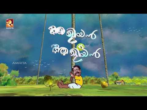 Aliyan VS Aliyan | Comedy Serial By Amrita TV | Ep : 237 | Chakka