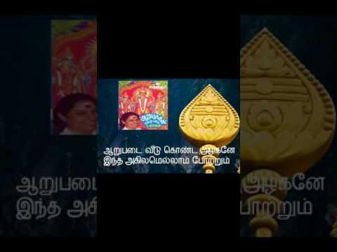 Aarupadai Veedu Konda - Murugan Song - S. Janaki -Saathaga Paravai Isai Peararasi Facebook Group