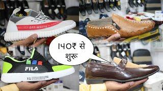 सीधा गोदाम से || Biggest Shoes…
