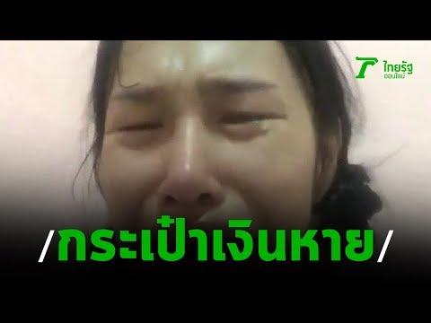 สาวปล่อยโฮ โพสต์ตามหากระเป๋าเงินหาย   02-10-62   ข่าวเที่ยงไทยรัฐ