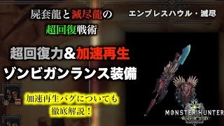 【MHW実況】超回復力&加速再生 ゾンビガンランス装備【れおじん】