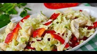 Рецепт вкуснейшего салата из пекинской капусты и куриной грудки.