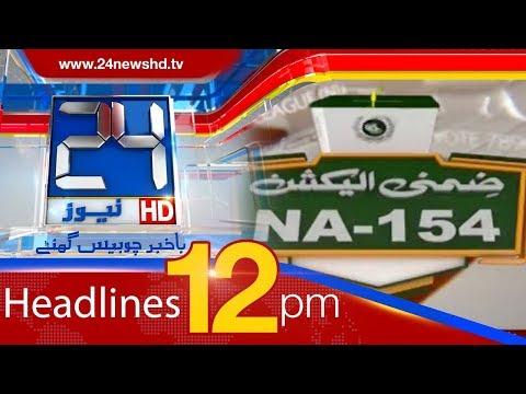 News Headlines | 12:00 PM | 12 February 2018 | 24 News HD