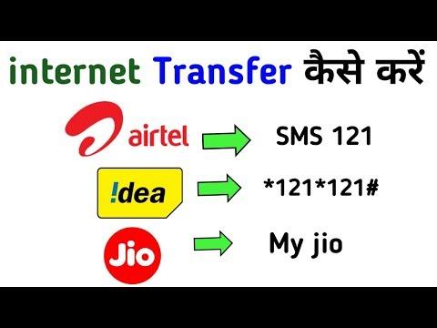 Internet Data Transfer Kaise Kare [Airtel, Idea, Jio]//मोबाइल डाटा कैसे भेजें!! thumbnail