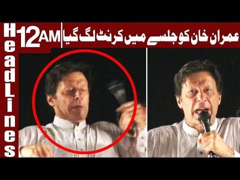 Imran Khan gets electric shock during speech | Headlines 12 AM | 20 July 2018 | Express News