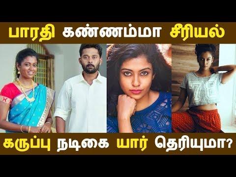 பாரதி கண்ணம்மா சீரியல் கருப்பு நடிகை யார் தெரியுமா?   Tamil Cinema