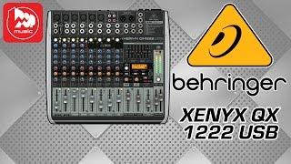 BEHRINGER QX1222USB - микшер серии XENYX (Portable Mixer & USB Audio Interface )(Микшерный пульт BEHRINGER XENYX QX1222USB http://bit.ly/1l0o2Ky предлагает максимум функций и весьма приятную стоимость. Ему..., 2015-12-06T08:14:51.000Z)