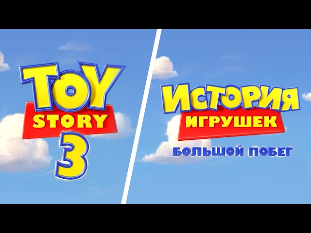 Disney•Pixar International Movie Side by Side   Disney Facts   Oh My Disney