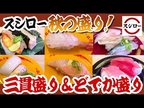 【スシローの三貫盛り&どでか盛り】恒例の回転寿司行ってきた!スシロー秋の盛り!盛り!祭りに行ってきました!