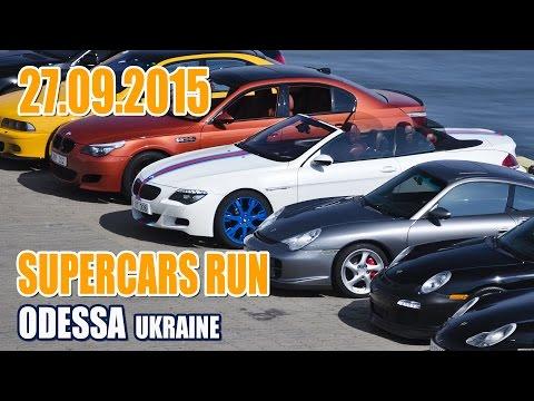 Luxury Cars in Odessa (27.09.15) #OdessaSupercarsRun