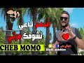 Cheb Momo Ft Zinou Pachichi Yakhreb Baytek (Live Cristal) زينو باشيشي و شاب مومو