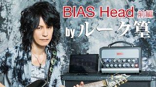 BIAS Head by Positive Grid〜解説:ルーク篁[前編] 〜