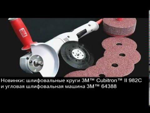 Высокопроизводительный фибровый круг (диск) на керамическом зерне CUBITRON II