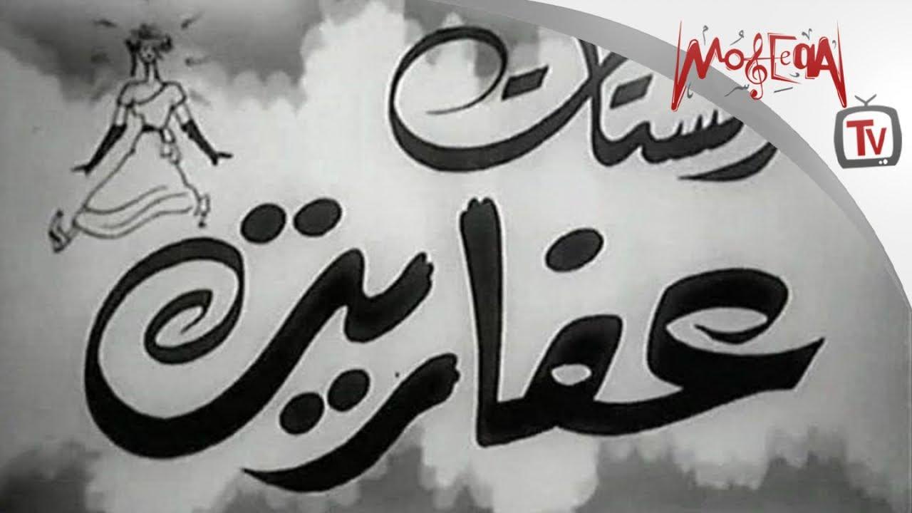 الفيلم الغنائي - الستات العفاريت - بطولة اسماعيل ياسين وليلى فوزي