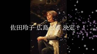 佐田玲子 - 川