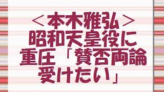 本木雅弘>昭和天皇役に重圧 「賛否両論受けたい」 俳優の本木雅弘さん...