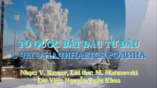 "Ca khúc ""Tổ quốc bắt đầu từ đâu"" (С чего начинается Родина?), Đặt lời Việt: Nguyễn Tuấn Khoa"