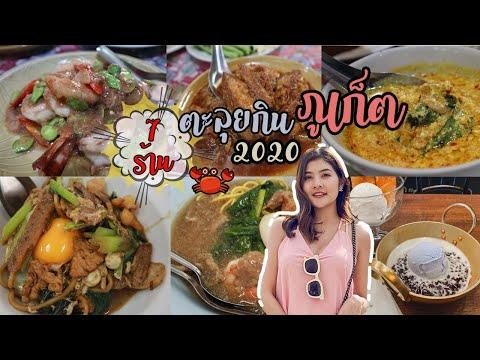 ร้านอาหารภูเก็ต 2020 ตะลุยกิน 7 ร้านเด็ด ภูเก็ต  | Rainboww Diary