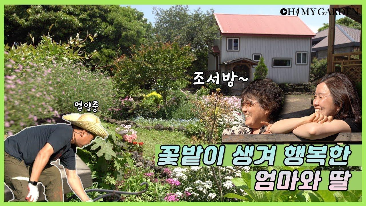 '다시 시작' 모녀의 정원 'Restart' Mother and Daughter's Garden   정원의 발견 Wonders of Garden   KBS제주 20210611 방송