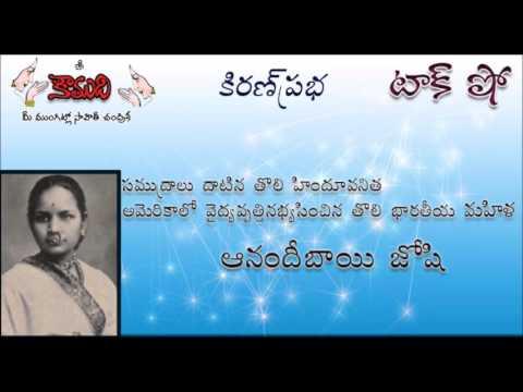 KrianPrabha Talk Show on Dr.Anandi Bai Joshi