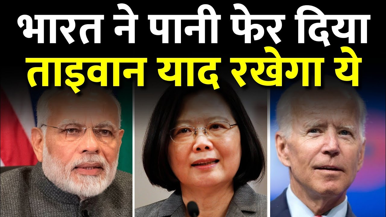 भारत ने पानी फेर दिया | India Failed to Live Up to Taiwan's Expectations | News Today Hindi