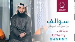 سوالف على قطر الخيرية مع (الشيخ شقر الشهواني) قريباً
