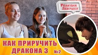 Реакция девушек - Как приручить дракона 3 — Русский трейлер 2 2019