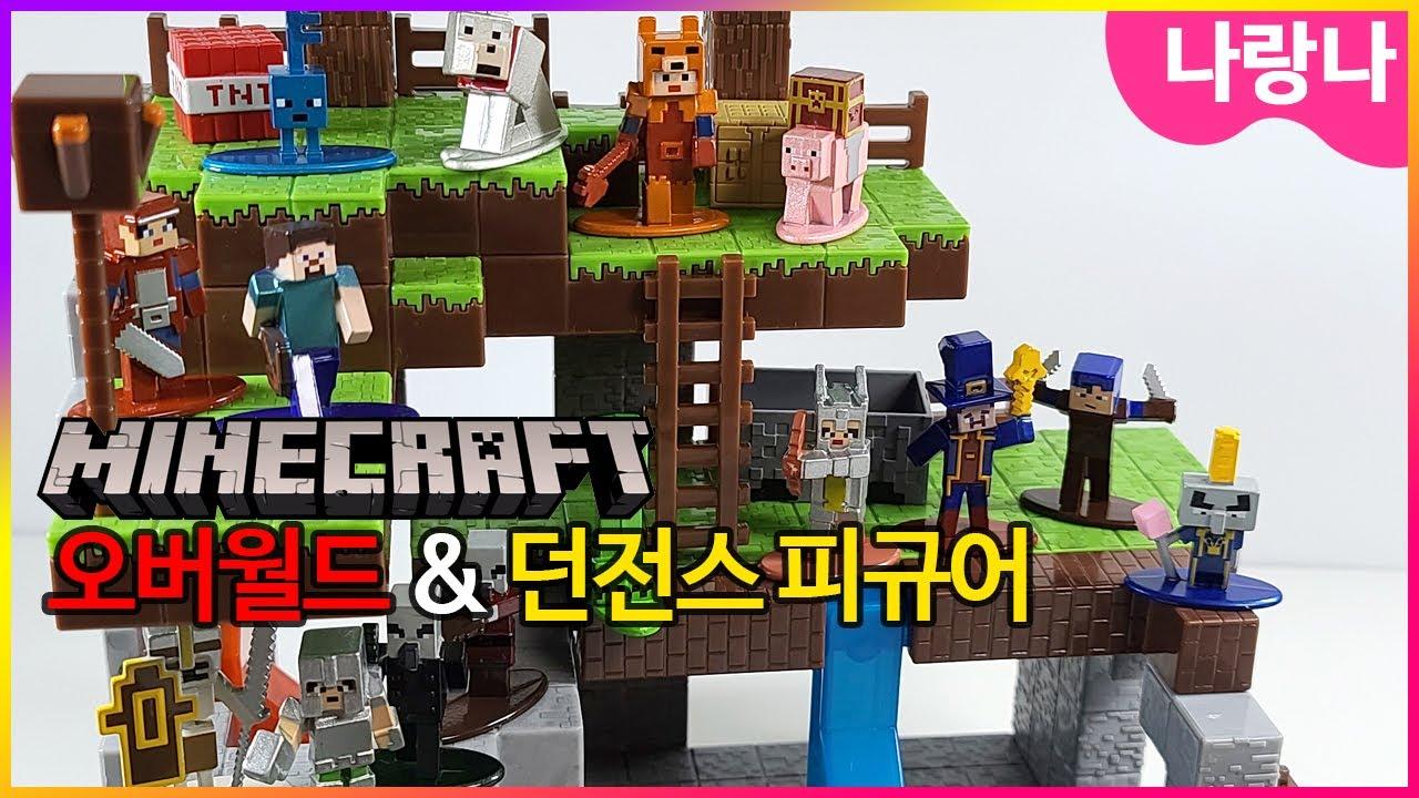 오버월드와 마크 던전스 피규어 쫙~ 보여드림! | 마인크래프트 나노 메탈릭 장난감