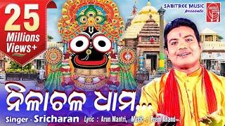 Nilachala dham..HD || Odia Jaganath Bhajan || Sricharan || Arun Mantri || Sabitree Music