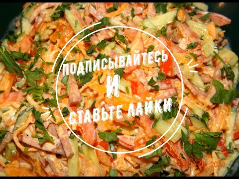 Салат с Корейской морковью и колбасой.