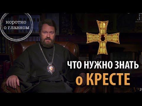 """Что нужно знать о кресте. 10 тезисов митрополита Илариона. Цикл """"Молитва, храм и богослужение"""""""